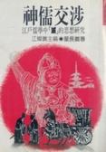 神儒交涉:江戶儒學中誠的思想研究