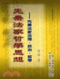 先秦法家哲學思想:先秦法家法理丶政治丶哲學