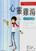 心靈雞湯:少年話題