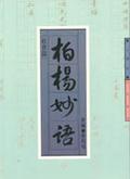 柏楊妙語:社會篇