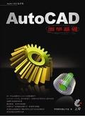 AutoCAD圖學基礎