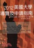 美國大學導覽及申請指南2012