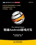 精通Android游戏开发
