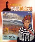 中國旅遊攝影黃金地第三輯