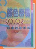顏色密碼:從顏色看性格