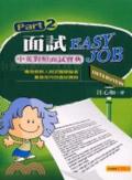 面試Easy Job!