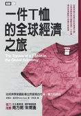 一件T恤的全球經濟之旅:從經濟學家觀點看世界貿易的市場、權力和政治