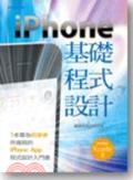 iPhone基礎程式設計
