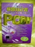 PCDIY 2000網路自己裝