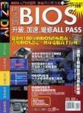 學會BIOS:升級丶加速丶維修ALL PASS