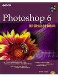 Adobe PhotoShop 6影像設計寶典