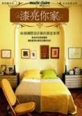 漆亮你家:60個國際設計師的創意案例-調配展現私個性的獨特色彩