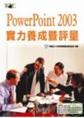 PowerPoint 2003實力養成暨評量
