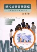 學校經營管理策略:大學經費分配丶募款與行銷