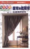 窗帘與遮陽帘的選擇與使用