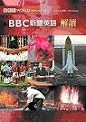 BBC新聞英語解讀