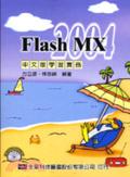 Flash MX 2004中文版學習實務