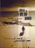 用心-走在世界頂峰:看世界級盲人登山家艾立克如何突破極限擁抱生命