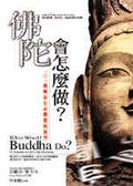 佛陀會怎麼做?:101個解決生活難題的智慧