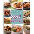 100家常小菜 2