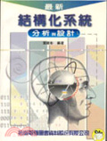 最新結構化系統分析與設計