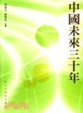 中國未來三十年:十七位國際知名學者為中國未來的發展趨勢把脈
