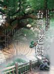 台灣的老樹
