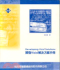 開發Visio解決方案手冊