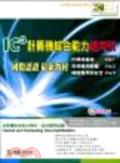IC3計算機綜合能力總考核國際認證最新教材