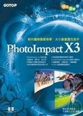 快快樂樂學PhotoImpact X3:相片編修簡單易學-大小創意盡在我手