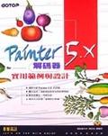 Painter 5.X解碼器:實用範例與設計