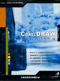 Corel DRAW產品設計:工業設計丶美工設計人員必備的繪圖寶典