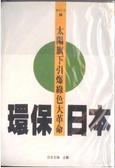 環保日本:太陽旗下引爆綠色大革命