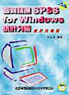 如何精通SPSS for Windows統計分析:統計分析篇
