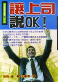 讓上司說OK!:77則技巧讓你打破與上司的人際關係障礙f福田健著