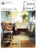Come home! vol.20