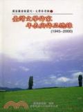 臺灣文學作家年表與作品總錄(1945-2000)