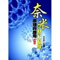 奈米材料科技原理與應用