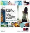 Sony NEX:夢幻的疆界:設定模式 風格攝影 鏡頭交換
