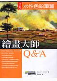 繪畫大師Q&A:水性色鉛筆篇