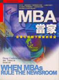 MBA當家:企業化經營下報業的改變