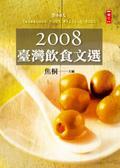 2008臺灣飲食文選