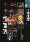 音樂之旅:音樂小百科