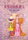 浦契尼的杜蘭朶:童話、戲劇、歌劇