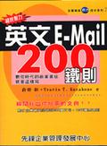 超說服力英文E-Mail 200鐵則