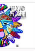 魔幻南美洲:厄瓜多.祕魯.玻利維亞祕境之旅