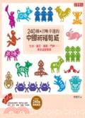 240種召喚幸運的中國祈福剪紙