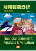 財務報表分析:評價應用:analysis & valuation