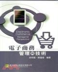 電子商務:管理與技術:managerial perspective
