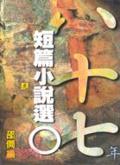 八十七年短篇小說選